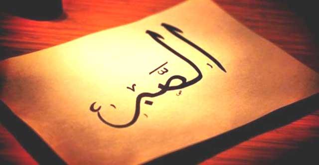 Implementasi Sabar dan Syukur Seorang Muslim