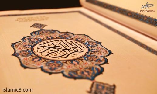al-quran-al-kareem-book-cover